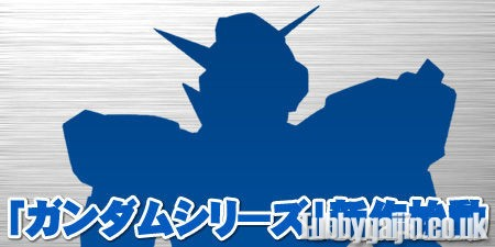 New Gundam series to be announced next Monday!