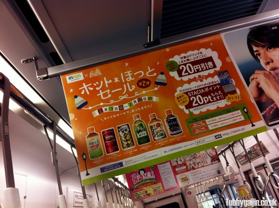 Hiragana and Katakana in Japanese advertising